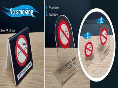 Νo smoking